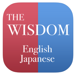ウィズダム英和和英辞典